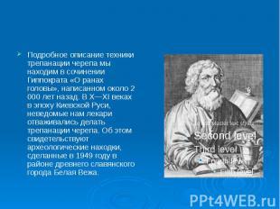 Подробное описание техники трепанации черепа мы находим в сочинении Гиппократа «