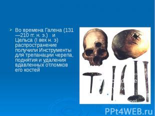 Во времена Галена (131—210 гг. н. э.) и Цельса (I век н. э) распространение полу