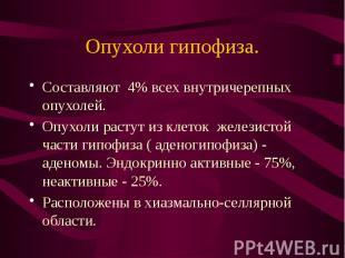 Опухоли гипофиза. Составляют 4% всех внутричерепных опухолей. Опухоли растут из