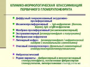 КЛИНИКО-МОРФОЛОГИЧЕСКАЯ КЛАССИФИКАЦИЯ ПЕРВИЧНОГО ГЛОМЕРУЛОНЕФРИТА Диффузный гене