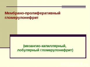 Мембрано-пролиферативный гломерулонефрит