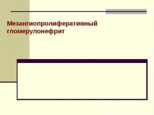 Мезангиопролиферативный гломерулонефрит