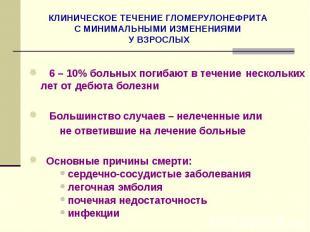 КЛИНИЧЕСКОЕ ТЕЧЕНИЕ ГЛОМЕРУЛОНЕФРИТА С МИНИМАЛЬНЫМИ ИЗМЕНЕНИЯМИ У ВЗРОСЛЫХ 6 – 1