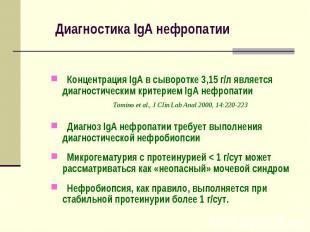 Диагностика IgА нефропатии Концентрация IgА в сыворотке 3,15 г/л является диагно