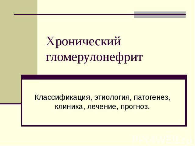 "Презентация на тему ""Хронический гломерулонефрит: классификация ..."