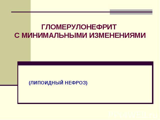 (ЛИПОИДНЫЙ НЕФРОЗ)