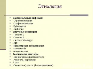 Бактериальные инфекции Бактериальные инфекции -Стрептококковая -Стафилококковая