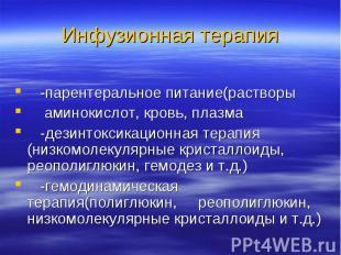 -парентеральное питание(растворы аминокислот, кровь, плазма -дезинтоксикационная