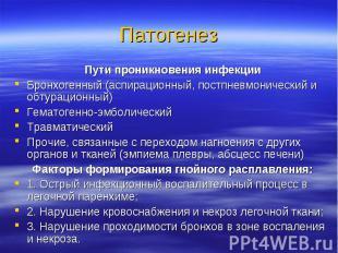 Пути проникновения инфекции Пути проникновения инфекции Бронхогенный (аспирацион