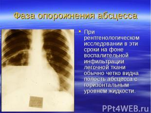 При рентгенологическом исследовании в эти сроки на фоне воспалительной инфильтра