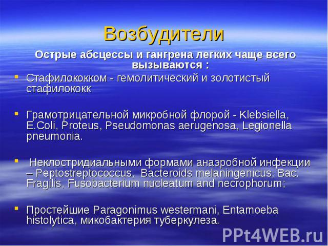 Острые абсцессы и гангрена легких чаще всего вызываются : Острые абсцессы и гангрена легких чаще всего вызываются : Стафилококком - гемолитический и золотистый стафилококк Грамотрицательной микробной флорой - Klebsiella, E.Coli, Proteus,…