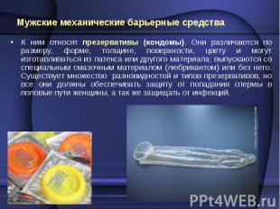 К ним относят презервативы (кондомы). Они различаются по размеру, форме, толщине