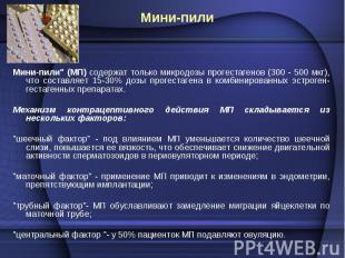 """Мини-пили"""" (МП) содержат только микродозы прогестагенов (300 - 500 мкг), чт"""