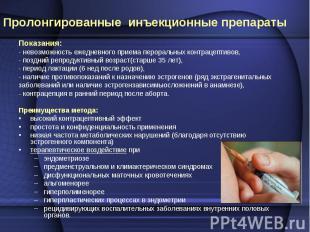 Показания: Показания: - невозможность ежедневного приема пероральных контрацепти