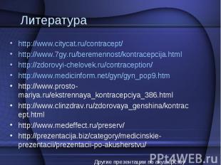 http://www.citycat.ru/contracept/ http://www.citycat.ru/contracept/ http://www.7