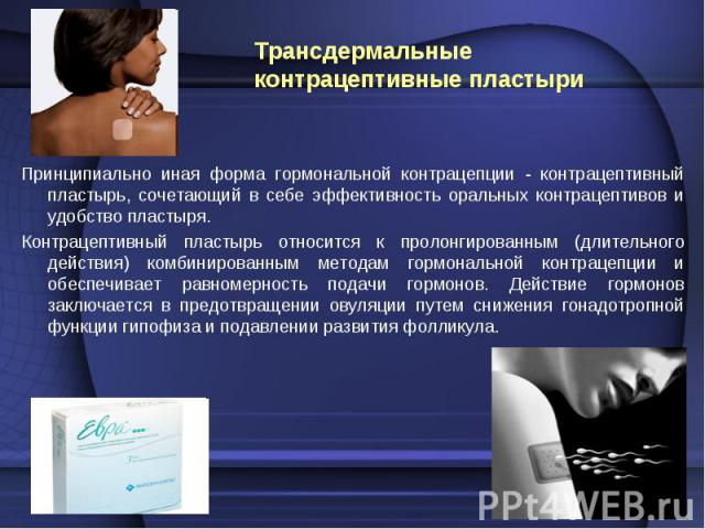 Принципиально иная форма гормональной контрацепции - контрацептивный пластырь, сочетающий в себе эффективность оральных контрацептивов и удобство пластыря. Принципиально иная форма гормональной контрацепции - контрацептивный пластырь, сочетающий в с…