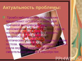 Тромбоэмболические осложнения продолжают оставаться нередкой причиной материнско