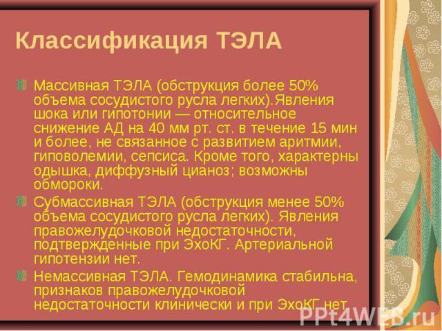 Массивная ТЭЛА (обструкция более 50% объема сосудистого русла легких).Явления шока или гипотонии — относительное снижение АД на 40 мм рт. ст. в течение 15 мин и более, не связанное с развитием аритмии, гиповолемии, сепсиса. Кроме того, характерны од…