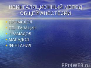 ПРОМЕДОЛ ПРОМЕДОЛ ПЕНТАЗАЦИН ТРАМАДОЛ МАРАДОЛ ФЕНТАНИЛ