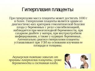 Гиперплазия плаценты При гиперплазии масса плаценты может достигать 1000 г и бол