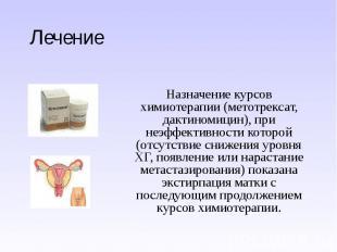 Лечение Назначение курсов химиотерапии (метотрексат, дактиномицин), при неэффект