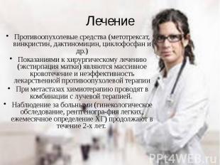 Лечение Противоопухолевые средства (метотрексат, винкристин, дактиномицин, цикло