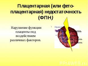 Плацентарная (или фето-плацентарная) недостаточность (ФПН) Нарушение функц