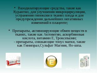 Вазодилатирующие средства, такие как Курантил, для улучшения микроциркуляции, ус