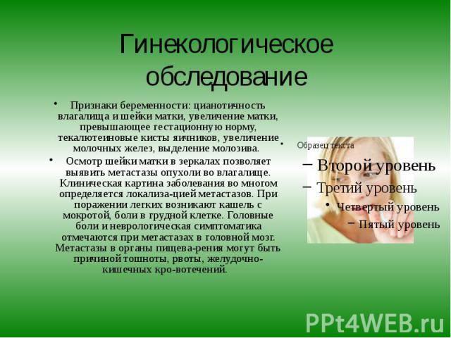 Гинекологическое обследование Признаки беременности: цианотичность влагалища и шейки матки, увеличение матки, превышающее гестационную норму, текалютеиновые кисты яичников, увеличение молочных желез, выделение молозива. Осмотр шейки матки в зеркалах…