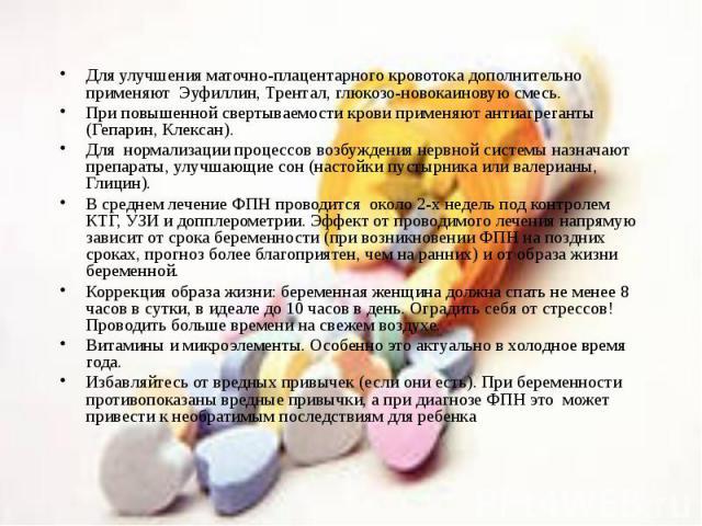 Для улучшения маточно-плацентарного кровотока дополнительно применяют Эуфиллин, Трентал, глюкозо-новокаиновую смесь. Для улучшения маточно-плацентарного кровотока дополнительно применяют Эуфиллин, Трентал, глюкозо-новокаиновую смесь. При…