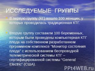 ИССЛЕДУЕМЫЕ ГРУППЫ В первую группу (КГ) вошло 100 женщин, у которых проводилась