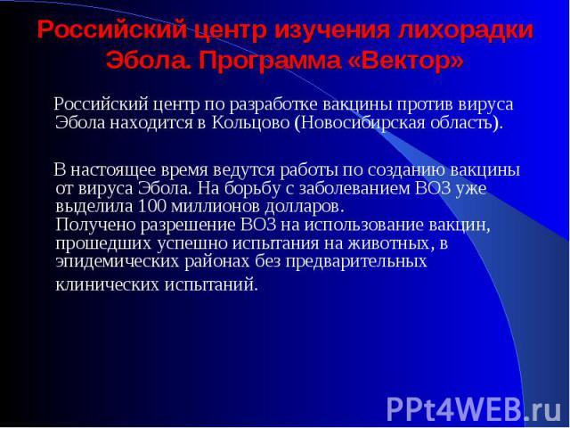 Российский центр по разработке вакцины против вируса Эбола находится в Кольцово (Новосибирская область). В настоящее время ведутся работы по созданию вакцины от вируса Эбола. На борьбу с заболеванием ВОЗ уже выделила 100 миллионов долларов. Получено…