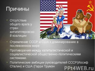 Причины Стремление СССР и США к доминированию в послевоенном мире Противоречия м