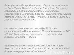 Белору ссия - (белор. Беларусь), официальное название — Респу блика Белару сь (б