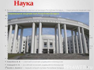 Наука Высшая государственная научная организация Республики Беларусь — Националь