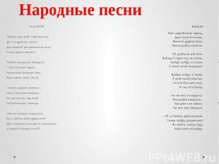 Народные песни ВАНЬКА Каля садку Ванька ходзiць, Думу тугую ён носiць. Ванька ў