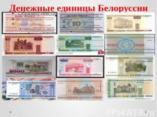 Денежные единицы Белоруссии