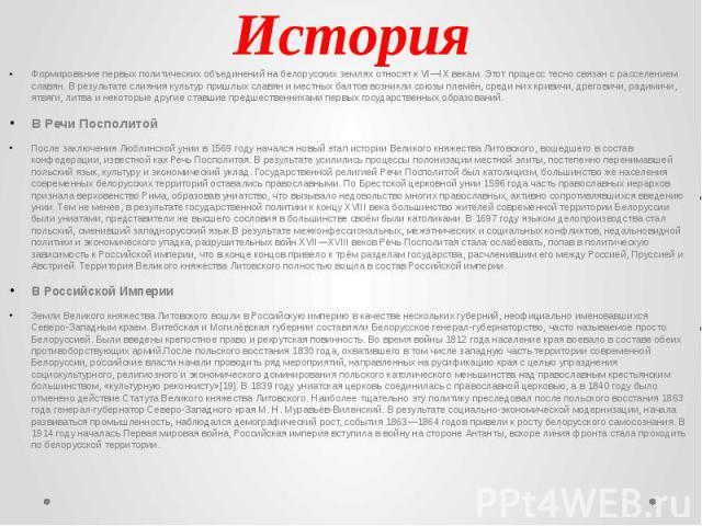 История Формирование первых политических объединений на белорусских землях относят к VI—IX векам. Этот процесс тесно связан с расселением славян. В результате слияния культур пришлых славян и местных балтов возникли союзы племён, среди них кривичи, …