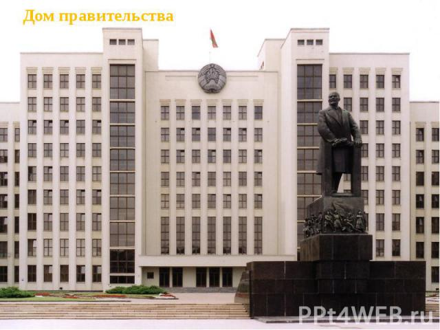 Республика Беларусь В 1994 году была принята Конституция Республики Беларусь, а также произошли первые президентские выборы. Президентом был избран Александр Лукашенко. В 1995 году им был инициирован референдум, в результате которого русский язык по…