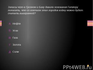 Запасы чего в Грозном и Баку давали основания Гитлеру полагать, что со взятием э