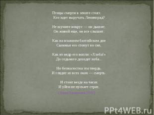 Птицы смерти в зените стоят. Кто идет выручать Ленинград? Не шумите вокруг — он
