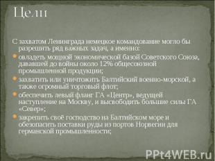 С захватом Ленинграда немецкое командование могло бы разрешить ряд важных задач,