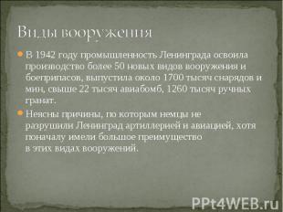 В 1942 году промышленность Ленинграда освоила производство более 50 новых видов