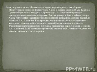 Важную роль в защите Ленинграда с моря сыграла героическая оборона Моонзундских