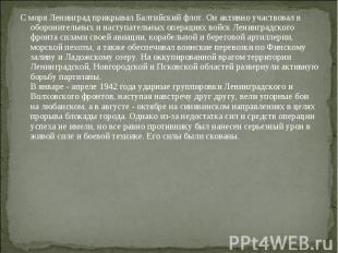 С моря Ленинград прикрывал Балтийский флот. Он активно участвовал в оборонительн