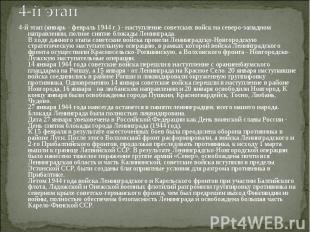 4-й этап (январь - февраль 1944 г.) - наступление советских войск на северо-запа