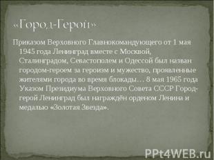 Приказом Верховного Главнокомандующего от 1 мая 1945 года Ленинград вместе с Мос