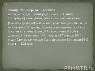 Блокада Ленинграда—военная блокадагородаЛе