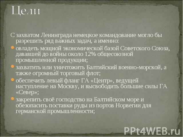 С захватом Ленинграда немецкое командование могло бы разрешить ряд важных задач, а именно: С захватом Ленинграда немецкое командование могло бы разрешить ряд важных задач, а именно: овладеть мощной экономической базой Советского Союза, дававшей до в…