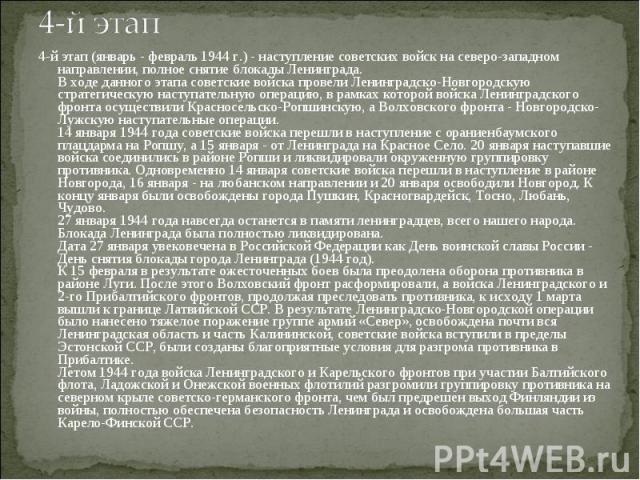 4-й этап (январь - февраль 1944 г.) - наступление советских войск на северо-западном направлении, полное снятие блокады Ленинграда. В ходе данного этапа советские войска провели Ленинградско-Новгородскую стратегическую наступательную операцию, в рам…